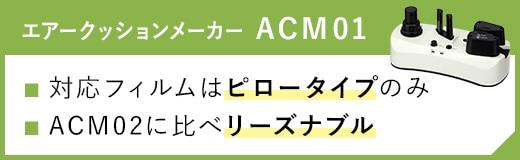 エアークッションメーカーACM01はこちら