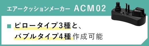 エアークッションメーカーACM02はこちら
