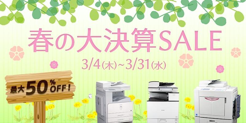 春の大決算セール