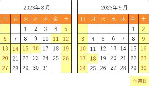 エーワンの営業日カレンダー