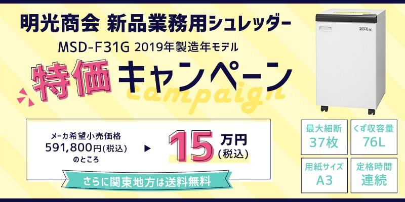 明光商会新品シュレッダー特価キャンペーン