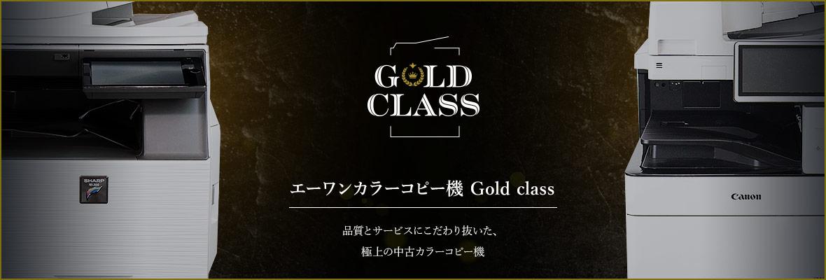 エーワンカラーコピー機 Gold class