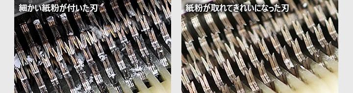 メンテナンスをしていない刃と、メンテナンスした刃の比較