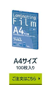A4サイズ 100ミクロンフィルム