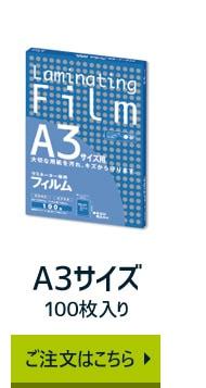 A3サイズ 100ミクロンフィルム