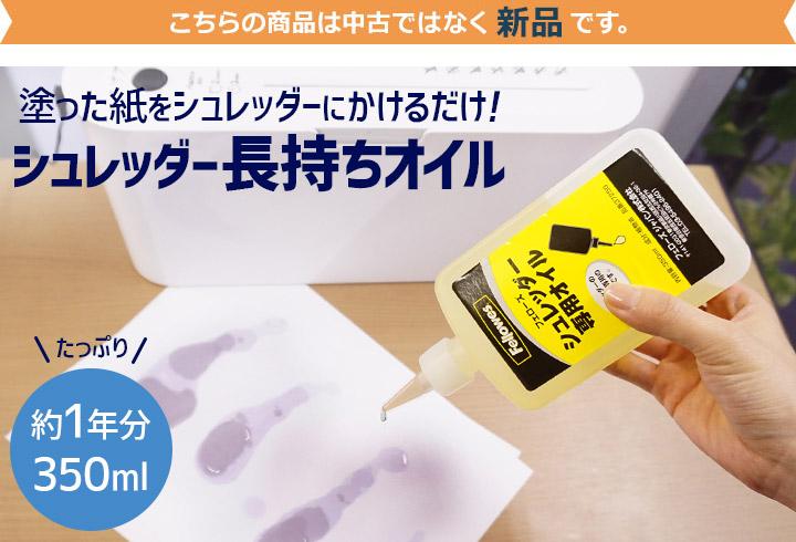 新品商品 シュレッダー長持ちメンテナンスオイル 37250-fl