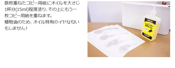 紙にメンテナンスオイルを塗る