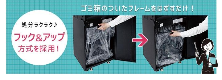 ゴミ捨てラクラク「フック&アップ」方式のダストボックス
