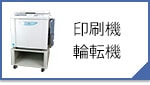 印刷機・輪転機