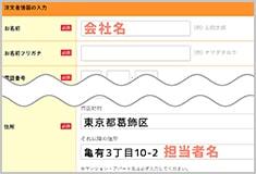 掛け払いサービスの流れ3 注文者情報・配送先を入力のイメージ