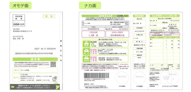OA機器掛け払いサービスの請求書のイメージ