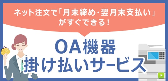 OA機器掛け払いサービス