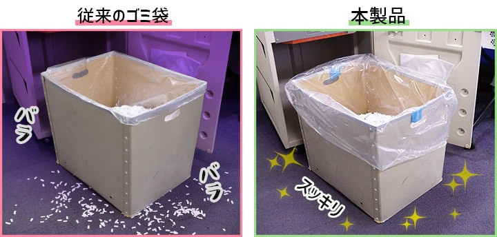 従来のゴミ袋とコクヨのシュレッダー専用ゴミ袋の比較