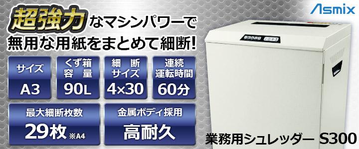 Asmix 業務用シュレッダー S300