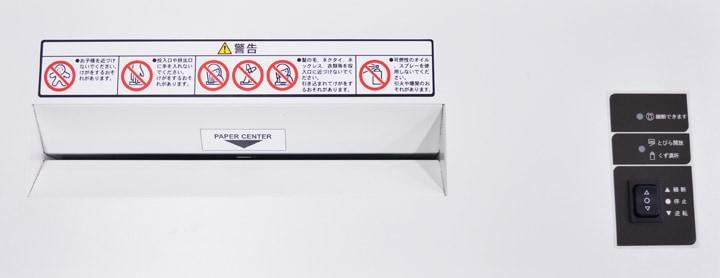 DL3101-cの投入口