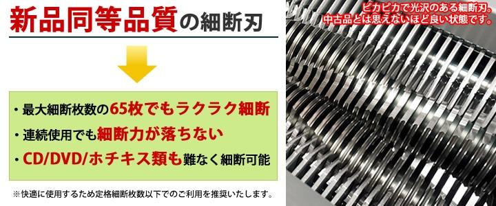 MSX-F65の新品同様の細断刃
