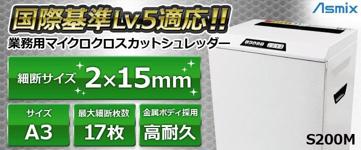 Asmix 業務用シュレッダー S200M