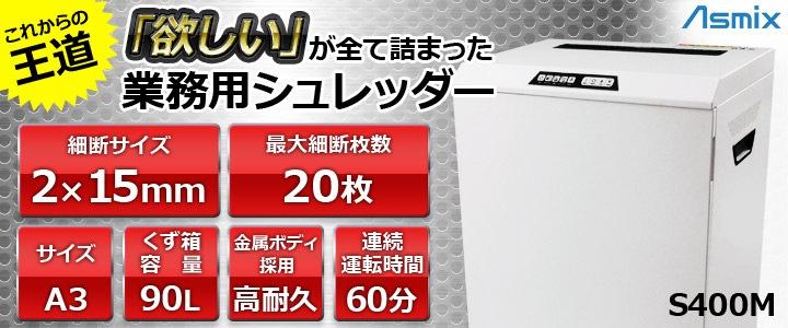 Asmix 業務用シュレッダー S400M