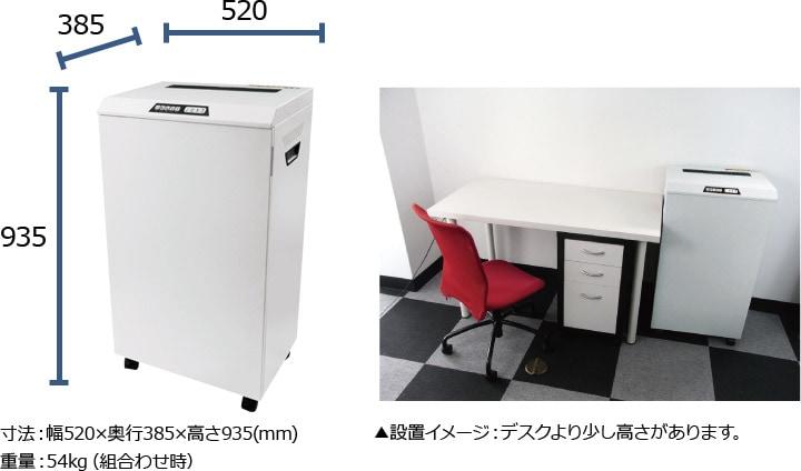 S400M 寸法・重量、設置イメージ
