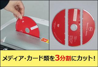 S62MCはメディア・カード類を3分割にカット!