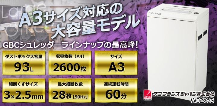 アコブランズジャパン 業務用シュレッダー GSHW02X-G