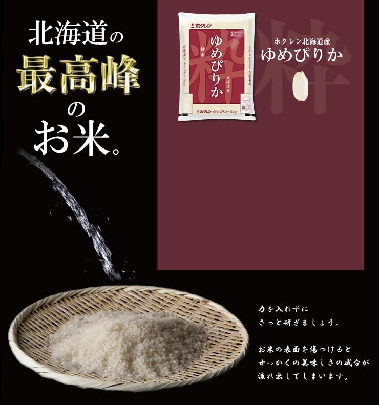 北海道のお米です