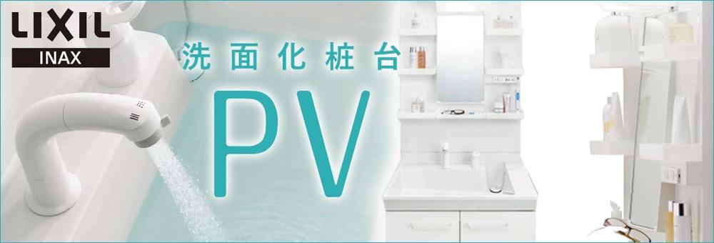LIXIL 洗面化粧台 PV