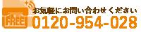 フリーアクセス 0120-954-028