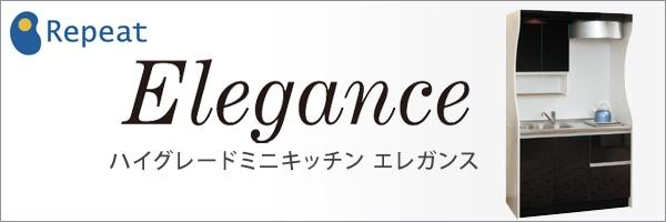 亀井製作所 エレガンス