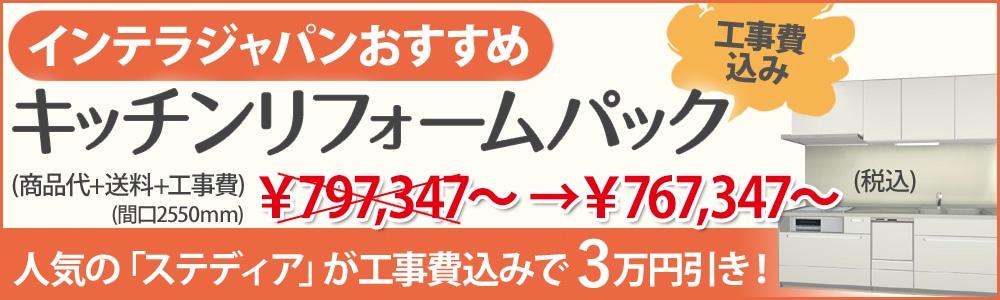 インテラジャパン システムキッチン リフォームパック