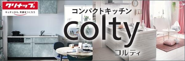 クリナップ コンパクトキッチン コルティ(colty)