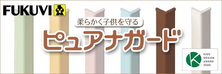 フクビ 樹脂製コーナーガード ピュアナガード