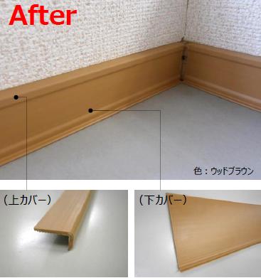 FUKUVI リフォームカバー工法 幅木カバー After