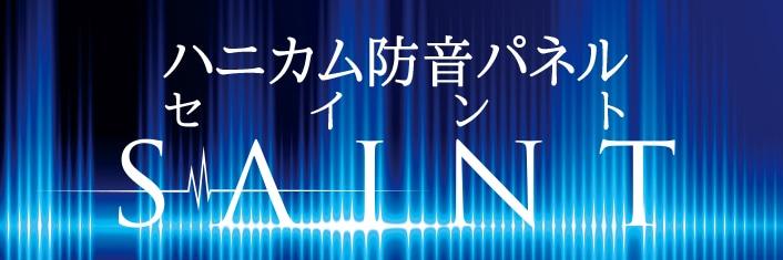 岐阜プラスチック ハニカム防音パネル SAINTの特長