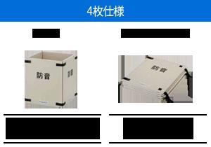 岐阜プラスチック 防音ボックス FX-1000 4枚仕様