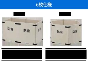 岐阜プラスチック 防音ボックス FX-1000 6枚仕様