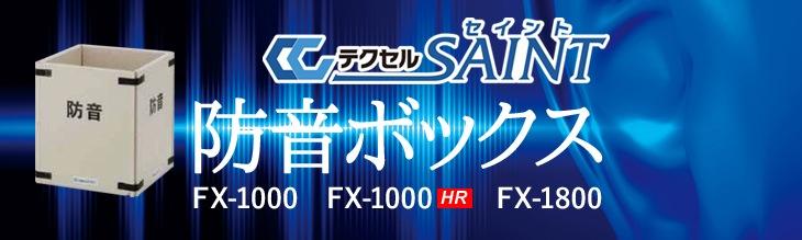 岐阜プラスチック 防音ボックス FX-1000