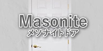 メソナイトドア