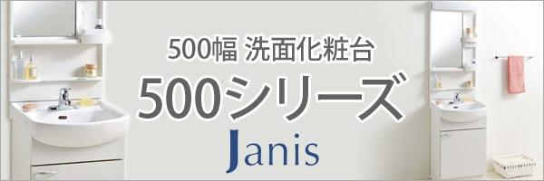ジャニス 洗面化粧台 500シリーズ