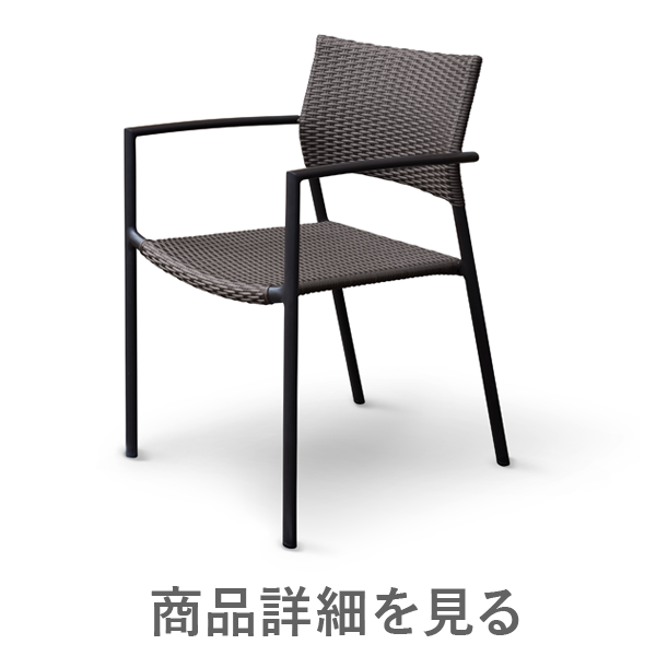 ORIO STACKING ARM CHAIR
