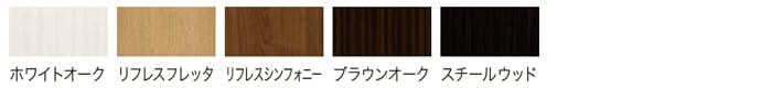 亀井製作所 給湯室キッチン オアシス2 扉面カラーバリエーション