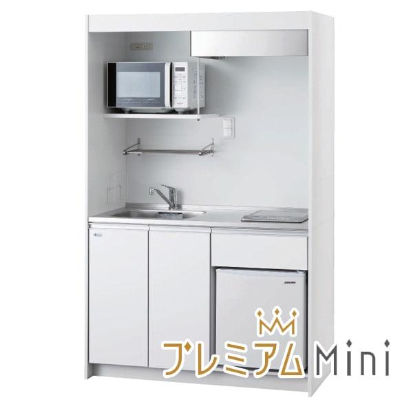 亀井製作所 ミニキッチン「プレミアムミニ(プレミアム Mini)」フルタイプ