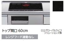 リクシル システムキッチン アレスタ(ALESTA) 2口IH+ラジエント・スタンダードタイプ 無水両面焼グリル F99