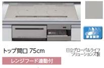 リクシル システムキッチン アレスタ(ALESTA) ホーロートップタイプ 無水両面焼グリル W72
