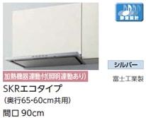 リクシル システムキッチン アレスタ(ALESTA) レンジフード J92