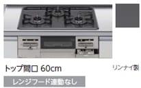 リクシル システムキッチン アレスタ(ALESTA) ホーロートップタイプ 無水両面焼グリル V29