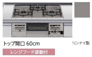 リクシル システムキッチン アレスタ(ALESTA) ガラストップタイプ 無水両面焼グリル V17