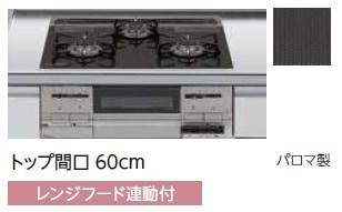 リクシル システムキッチン アレスタ(ALESTA) ガラストップタイプ 無水両面焼グリル V75