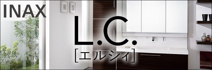 LIXIL 洗面化粧台 L.C.(エルシィ)