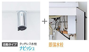 即湯タッチレス水栓ナビッシュ